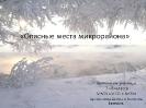 Опасные места П.Строителей_1
